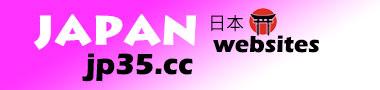 日本人気ウェブサイト(Japan Websites)- www.jp35.cc